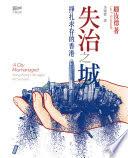 失治之城 : 掙扎求存的香港 /  Goodstadt, Leo F