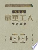 百年來電車工人生活故事 /  余非, active 2013