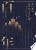 百年中國學術與文化之變 /  金耀基, 1935-