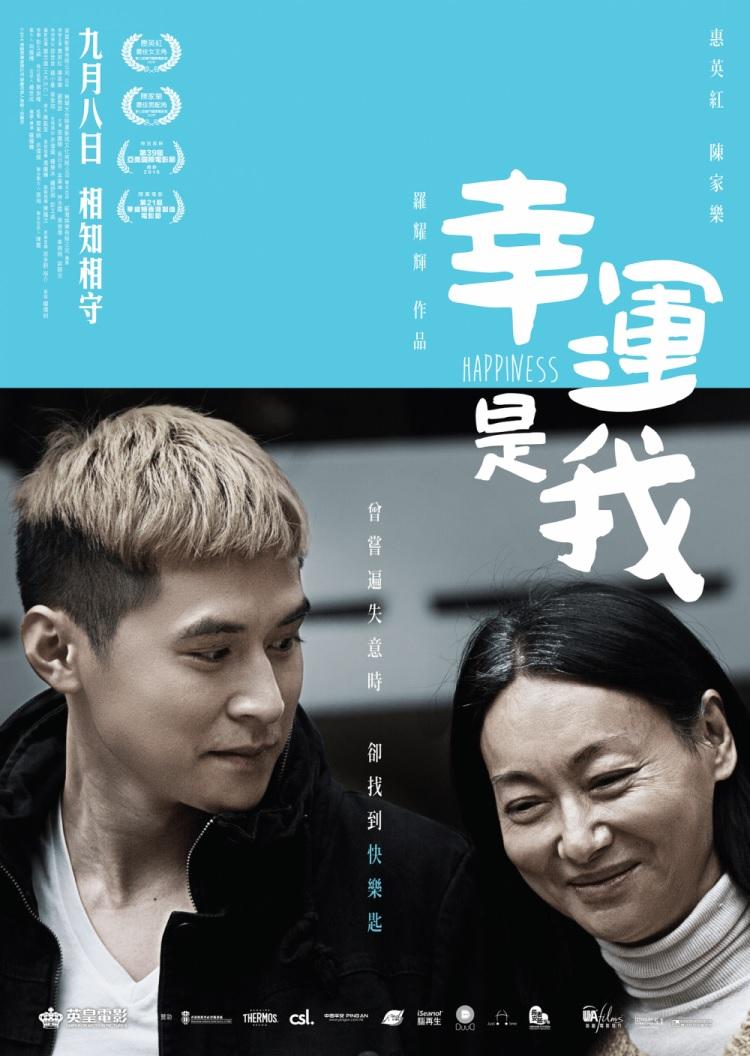Xing yun shi wo