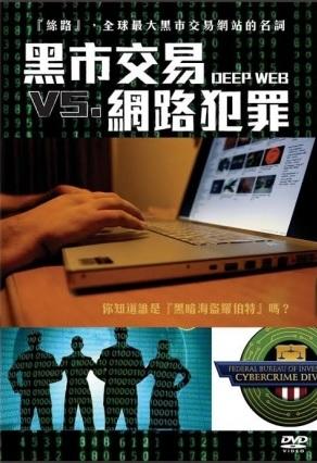 Crimes sur Internet Cybermarché du Crime