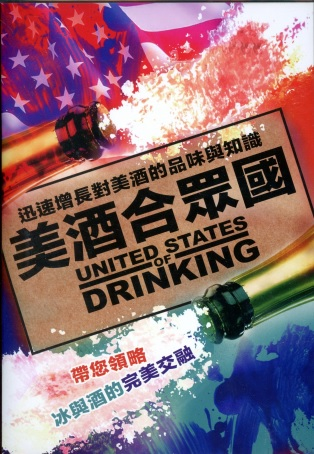 United States of drinking