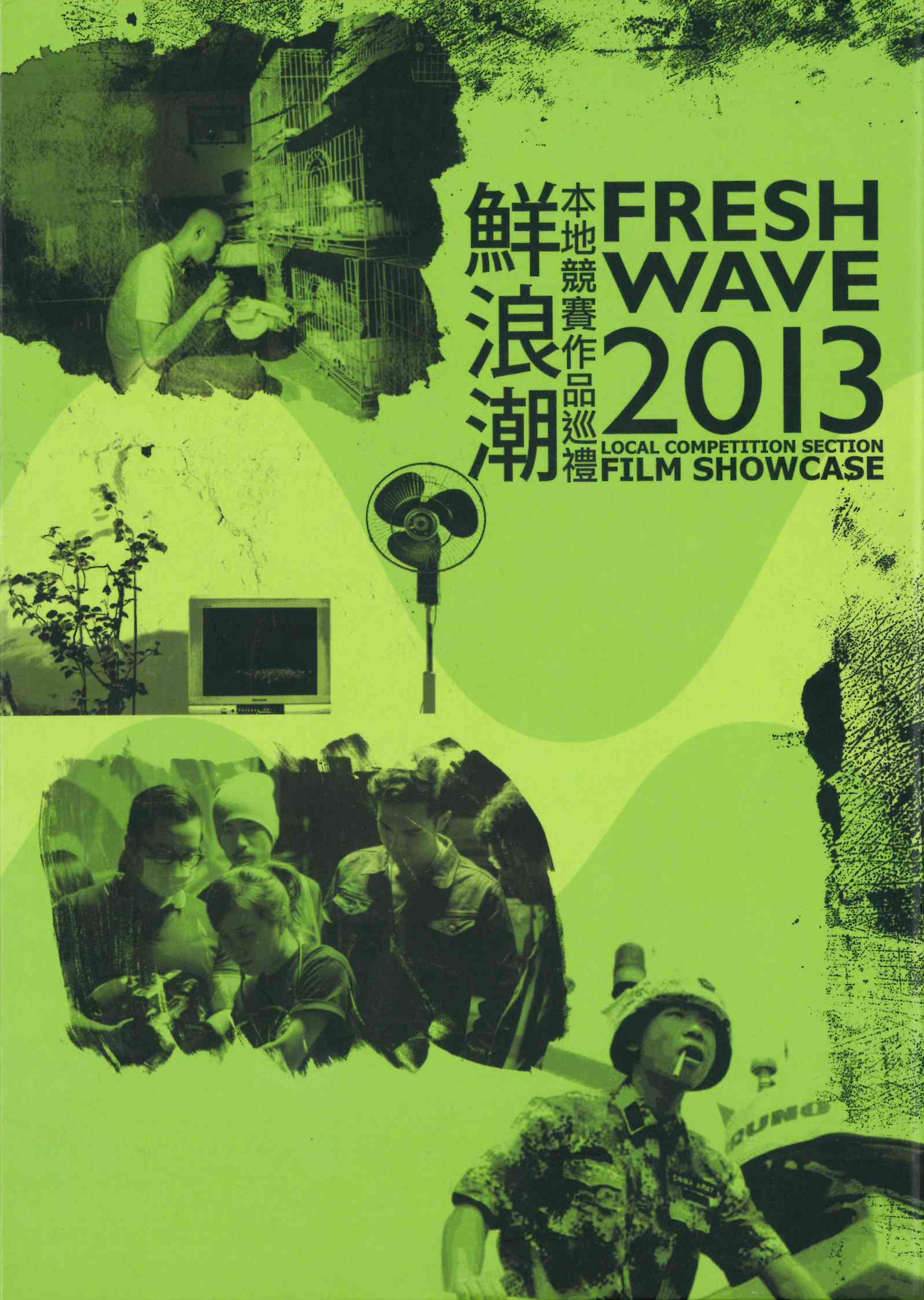 鮮浪潮2013本地競賽作品巡禮 /  Fresh Wave Short Film Competition (8th: 2013: Hong Kong, China)