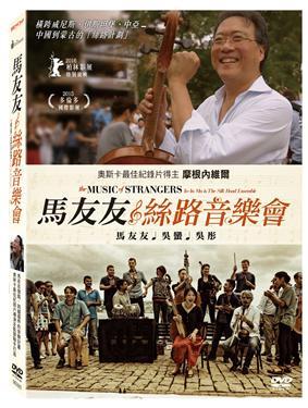 Music of Strangers: Yo-Yo Ma and the Silk Road Ensemble