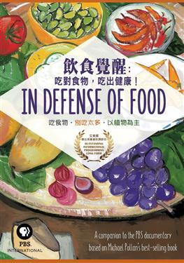 In defense of food : an eater